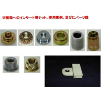 樹脂インサート成型用部品